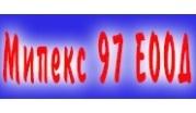 Мипекс 97 ЕООД