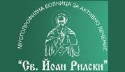 МБАЛ Св. Йоан Рилски – Ямбол