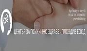 Център За Психично Здраве ЕООД - Пловдив