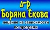 Д-р Боряна Николова Екова е специалист по психиатрия в град