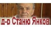 Д-Р Станю Стоянов Янков