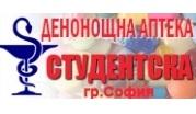 Денонощна Аптека Студентска - София
