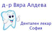 Д-Р Вяра Константинова Алдева