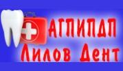 АГПИПДП  ЛИЛОВ ДЕНТ
