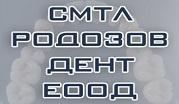 СМТЛ Родозов Дент ЕООД - Пловдив
