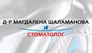 Стоматолог Ямбол Д-р Магдалена Шаламанова