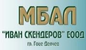 МБАЛ ИВАН СКЕНДЕРОВ ЕООД гр. Гоце Делчев е модерно здравно