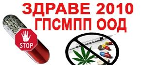 ЗДРАВЕ 2010 - АГПСМПП
