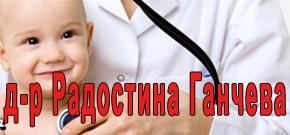 Д-Р Радостина Ганчева