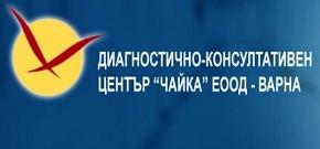 Диагностично Консултативен Център Чайка ЕООД