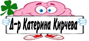 Д-Р КАТЕРИНА БОРИСОВА КИРЧЕВА
