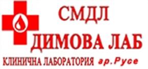 СМДЛ ДИМОВА - ЛАБ - Русе