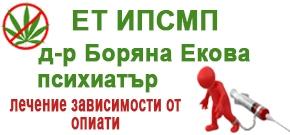 Д-Р Боряна Екова - Гр. София