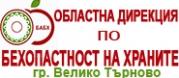 Областна дирекция по безопасност на храните - Велико Търново