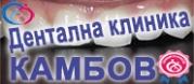 Дентална клиника Камбов