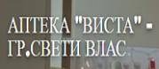 Аптека Виста - гр. Свети Влас