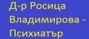 д-р Росица Григорова Владимирова