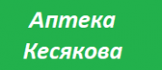 Аптека Кесякова