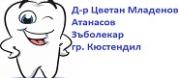 Д-р Цветан Атанасов - Зъболекар - гр. Кюстендил