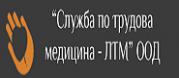 Служба по трудова медицина - ЛТМ ООД