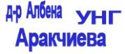 д-р Албена Христова Аракчиева-София