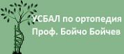 УСБАЛ по ортопедия Проф. Бойчо Бойчев