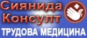 Сиянида консулт ЕООД