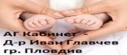 АГ Кабинет  - Д-р Иван Главчев