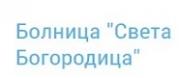 МБПЛР Св. Богородица