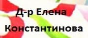 Д-р Елена Константинова