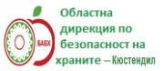 Областна дирекция по безопасност на храните - Кюстендил