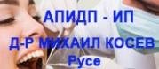 АПИДП - ИП  д-р Михаил Косев