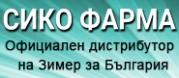 Сико - Фарма ЕООД