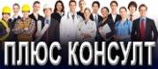 Плюс Консулт ЕООД – Пловдив