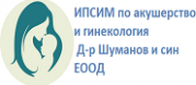 ИПСИМ по акушерство и гинекология д-р Шуманов и син ЕООД