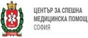 Център за спешна медицинска помощ - София