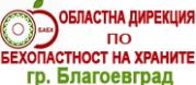 ОДБХ - Благоевград