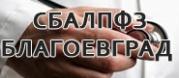 СБАЛПФЗ-Благоевград