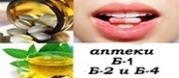 Аптеки  Б1, Б2 и Б4