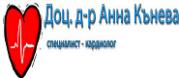 Проф. д-р Анна Кънева - Детски кардиолог - гр. София