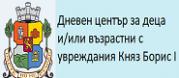 Дневен център за деца и/или възрастни с увреждания Княз Борис І