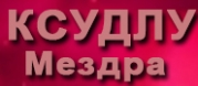 КСУДЛУ – Мездра