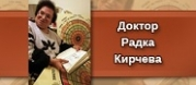 Алтернативна медицина Доц. Д-р Радка Кирчева