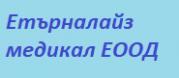 Етърналайз медикал ЕООД