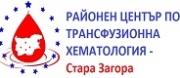 РЦТХ  - Стара Загора