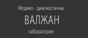 Медико - диагностична лаборатория - ВАЛЖАН