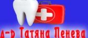 д-р Татяна Пенева Цавкова