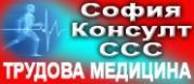 София Консулт-ССС