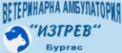 Ветеринарна Амбулатория Изгрев - Бургас