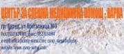 Център за спешна медицинска помощ - Варна